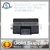Brand New Transfershift case motor for Great wall Wingle 44-50-000-075-J with high quality and most comprtitive price.