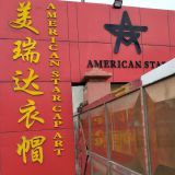 QINGDAO AMERICANSTAR FASHION CO.,LTD