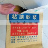 25kg Kraft Paper Bag for packing chemical material ,2015 China Supplier 25kg Kraft Paper Bag