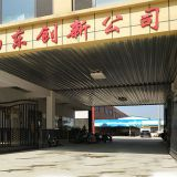 Shandong Chuangxin Building Materials Machinery Co.,Ltd.