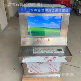 Integrated explosion-proof computer control cabinet 21 inch explosion-proof computer vertical