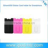 2014 Promotional silicone card holder for mobile phone, silicone phone pouch, silicone smart wallet