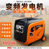 Belon Power 4kw silent inverter gasoline generator 4kva electric start digital gasoline generator 3.5kw inverter generator