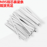 5mm Double-Core Galvanized Iron Nose Wire for N95