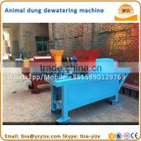Screw press cow dung slurry separator / cow dung manure crushing machine / manure dewatering machine