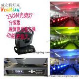 230W 7R Beam Moving Headlight, High Brightness, Movement No Vibration, Flicker Free