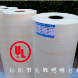 Xianfeng 6640 NMN Insulation Materials for motor winding