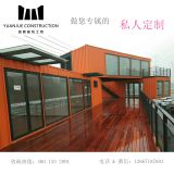 JH new energy shipping container house office design from China