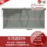 Commercial car sunshade  factory direct price-shanghaijiuyi  Automobile parts co.