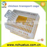 2016 hot selling Agricultural chicken transport cage high quality chicken basket transport for sale