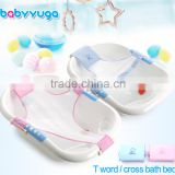soft safety baby bath net, cross and T style