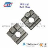 Rail Casting Clamp Made in Shanghai, Bluing Rail Casting Clamp, Professional Fastener Manufacturer Rail Casting Clamp