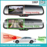 4.3 inch HD LCD car dvr 1080P rearview monitor with backup camera display and adjustable parking line
