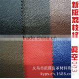 Spot supply wholesale pvc synthetic leather pu leather, leather stationery leather sofa leather PUR64