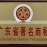 Guangdong Famous Trademark