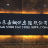 Shandong Fine Steel Supply Chain Co Ltd