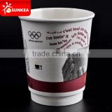 Custom printed disposable paper cofee cups