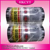 Laminated plastic food packaging roll film / aluminum foil roll film for food/liquid/cosmetic
