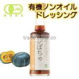 Japanese High quality Organic Oil-free Pumpkin Dressing 200ml made in JAPAN