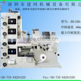 JH-320 Garment label printing machine flexo label printing machinery made in china manufacturer