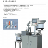 Thermal bonding tee Automaticassembly machinefor ivset