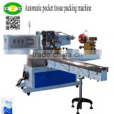 Automatic pocket tissue paper plastic film packing machine                                                                                                         Supplier's Choice