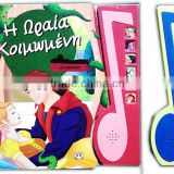 Sing-Along hardcover Book with Sounds for Baby Education