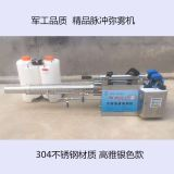 Double-tube Mist Machine Bug Fogger Machine For Health & Epidemic Prevention