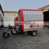 The best selling motorcycle type mobile food truck/mobile three wheels food cart
