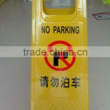 Yellow Plastic No Parking Warning Sign Board
