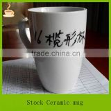Blank white ceramic stocked mugs, olivary shape stocklot coffee cup with C shape handle                                                                         Quality Choice