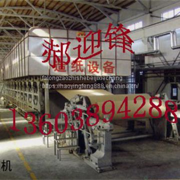 2400type corrugated paper machine,2400mm Toilet paper machine