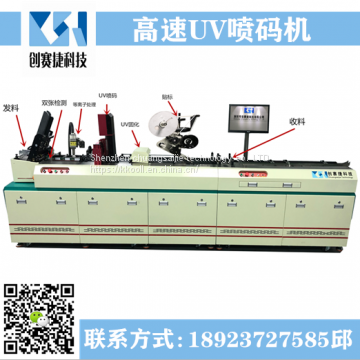 Carton inkjet machine clothing tag inkjet machine variable data two-dimensional code UV printing