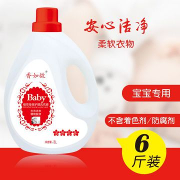 Perfumed Scent Washing Machine Liquid Detergent Antibacterial Laundry Detergent Liquid