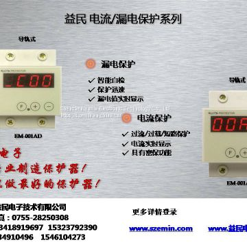 current protector EM-001AL intelligent air switch, digital circuit breaker, short circuit protector, overload protection