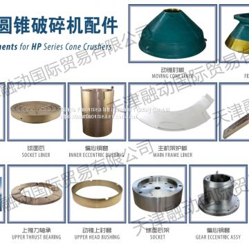 crusher feed cone sh,std for cone crusher