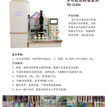 Flower pattern fancy cosmetics filling machine pearl ball type spiral type face cream Professional manufacturer
