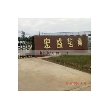 Nanjing Hongsheng Felt Production Co., Ltd.