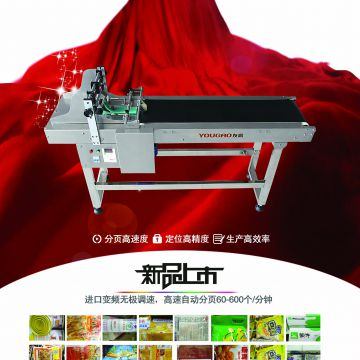 YG9011A high-speed automatic paging machine