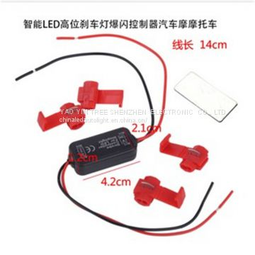 6V-30V automobile and motorcycle general purpose LED high brake light flashing controller
