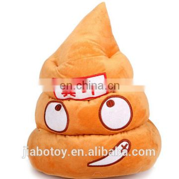 creative smiley poop poo soft stuffed plush pillow cushion toy emoticon ~ Hot plush toys