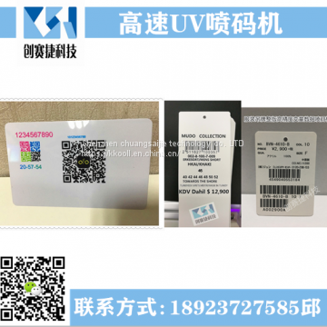 Two-dimensional code inkjet machine inkjet machine web label UV inkjet machine clothing tag inkjet machine