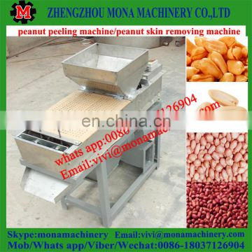 almond skin peeling machine | soybean skin peeling machine | peanut red skin remove machine