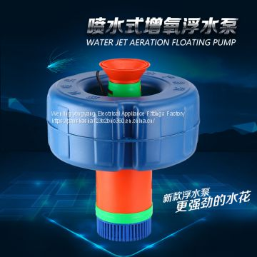 New fish pond aerator, floating water pump, water spraying aquaculture oxygen increasing pump, copper core aerator, 1.5KW/220V
