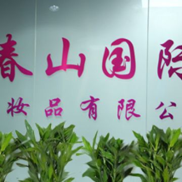 Chunshan International Cosmetics(Guangzhou)Co.LtD