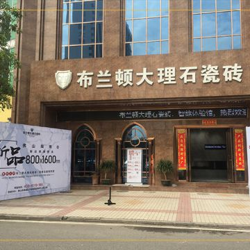 Brandon Ceramics Co., Ltd. of Foshan