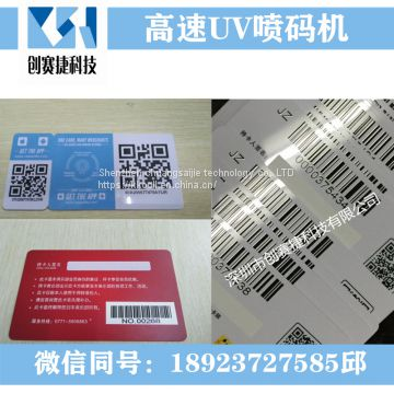 VIP card UV inkjet high-speed barcode inkjet clothing tag inkjet machine