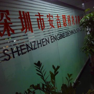 Shenzhen Engine Technology Co., Ltd