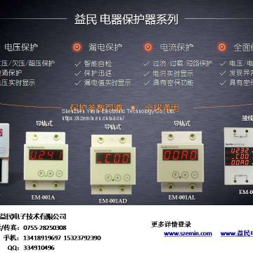 DIN rail self restoring overvoltage undervoltage protection relay
