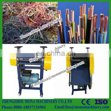 Cheapest Scrap Copper Wire Stripping Machine